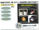 641890 シューシャインDX 靴用反射シール 交通安全用品【郵便可】