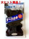 【送料無料】簡単装着靴の滑り止め、床も傷つけない! つるピタ(靴用滑り止め)ZB-744