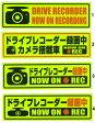 ショッピングドライブレコーダー 反射マグネット 【高品質】 ドライブレコーダー 録画中 ・ 搭載車 マグネット ステッカー (反射黄色) これ1枚で効果!! 選べる1枚