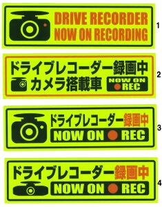 反射マグネット 【高品質】 ドライブレコーダー 録画中 ・ 搭載車 マグネット ステッカー (反射黄色) これ1枚で効果!! 選べる1枚