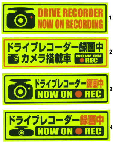 反射ステッカー 【高品質】 ドライブレコーダー 録画中 ・ 搭載車 ステッカー (反射黄色) これ1枚で効果!! 選べる1枚