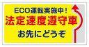 安全運転 ステッカー ECO運転 エコ運転 法定速度 遵守 ( 黄 )お先にどうぞ ステッカー メール便可 営業車 社用車