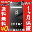 SIMロック解除済み docomo Xperia Z5 Premium SO-03H ブラック 本体のみ Bランク 【白ロム】