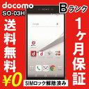 SIMロック解除済み docomo Xperia Z5 Premium SO-03H クロム 本体のみ Bランク 【白ロム】