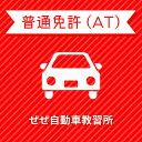 【滋賀県大津市】普通車ATコース(一般料金)<免許なし/原付免許所持対象>