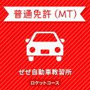 【滋賀県大津市】普通車MTロケットコース(一般料金)<免許なし/原付免許所持対象>