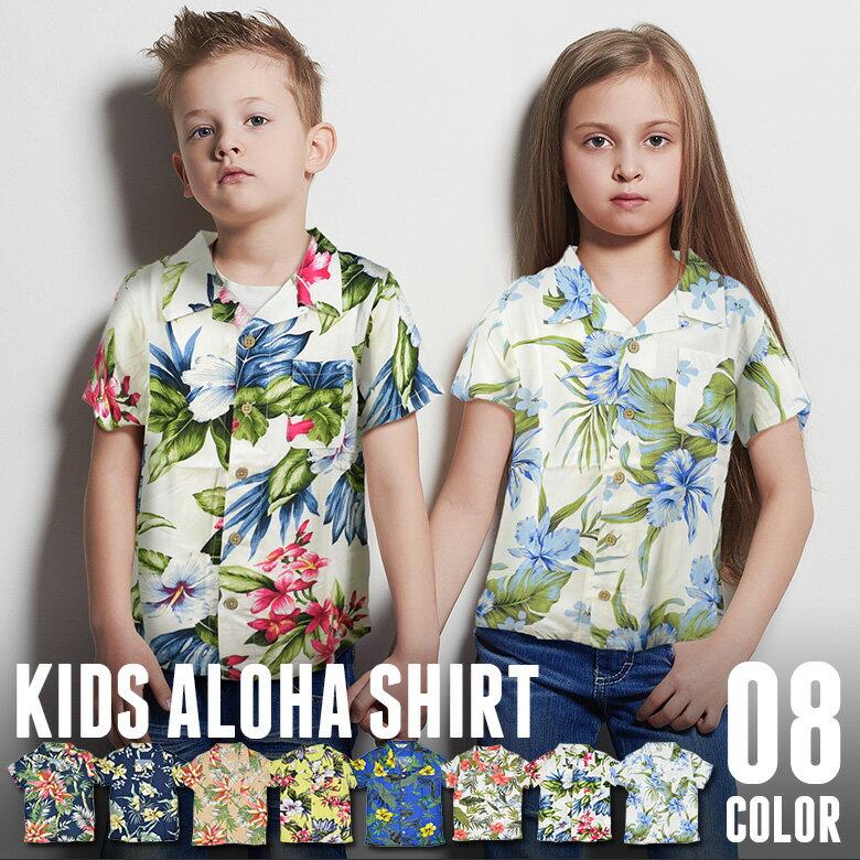 《セール価格》メール便送料無料子供服キッズ男の子女の子アロハシャツボーイズガールズアロハシャツ110
