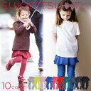 《SALE価格799円→599円》【メール便 送料無料】 「Z-0002」キッズ スカッツ スカート