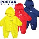 【メール便 送料無料】POSTAR レインカバーオール 80cm 90cm 赤ちゃん 男の子 女の子