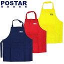 【メール便 送料無料】POSTAR ワンポイントエプロン 撥水 はっ水加工 子供服 キッズ エプロン