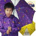 子供用 キッズ 傘 雨具 レイングッズ 男の子用 女の子用 男児 女児 星柄アンブレラ POSTAR ポスター「6311-21」
