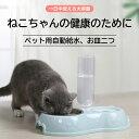 わんちゃんエサ皿 ねこちゃんエサ皿 ペット 犬 猫 給水器 給水機 給餌器 給餌機 ペット用自動給餌