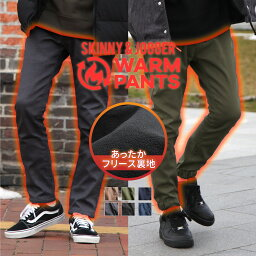 スキニーパンツ メンズ <strong>ジョガーパンツ</strong> 暖かパンツ 暖パンツ ストレッチ 裏フリース スリムパンツ 無地 ロングパンツ ZIP FIVE ジップ (br1003)