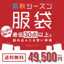 福袋 メンズ ラッキーボックス 夏物 夏服 詰め合わせ ZIP ジップ 秋 秋物 秋服 (season-sa-01)