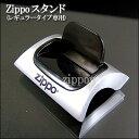 zippo ジッポ/ジッポー マグネット式ライタースタンド ディスプレイ用にも!(レギュラーサイズ専用)磁石でピッタリと付きます 142226