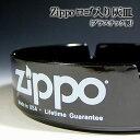 zippo ジッポ/ジッポー 灰皿(プラ...