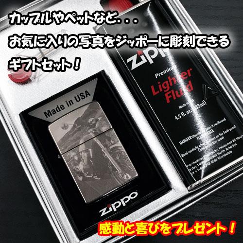 【送料無料】zippo 写真彫刻 ギフトセット【楽ギフ_名入れ】...:zippo:10012740