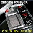 Zippo プレゼント用ギフトセット