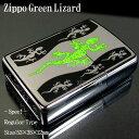 ジッポ ZIPPO ライター トカゲ Green Lizard Emblem 生物・昆虫 21149