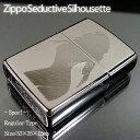 ZIPPO ジッポ ライター ジッポライター Seductive Silhousette 女性 シルエット 20762