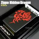 ジッポ ZIPPO ライター Hidden Dragon(ドラゴン)