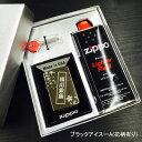 【ZIPPO】ジッポ/ジッポー オリジナル 千社札彫刻ギフトセット
