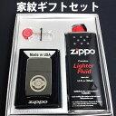 楽天ZIPPO ジッポー 専門店の時歩屋【ZIPPO】 お得なギフトセット ジッポーライター 渋いブラックアイスにご希望の家紋を彫刻したギフトセット