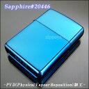 ZIPPO ジッポ ライター ジッポライター SAPPHIRE サファイア PVD加工 20446
