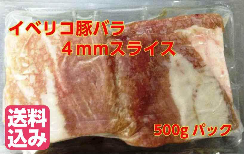【送料込み】イベリコ豚=【バラ肉】=業務用-4mmスライス500g