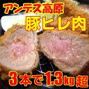 上質チリ産=【豚ヒレ肉】=業務用 豚ひれ-とんかつに是非!三元豚 テンダーロイン ブロック 3本 計1.3kg超/ / ヒレかつ / ひれカツ / 一口かつ / とんかつカツサンド