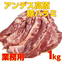 上質チリ産=【豚ハラミ( スカート )】=業務用 1kg串焼き、ホルモン炒め、バーベキューに!/豚はらみ(豚スカート)/焼肉/もつ焼き/ホルモン焼/BBQ/塩炒め/味噌炒め