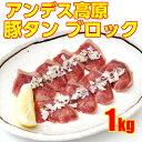 上質チリ産=【豚タン】=業務用 1kg串焼き、ホルモン炒め、バーベキューに!/豚たん(豚舌)/焼肉/もつ焼き/ホルモン焼/BBQ/塩炒め/など