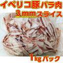 イベリコ豚=【バラ肉】=業務用-3mmスライスバラ凍結野菜炒...