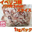 【送料込み】イベリコ豚=【バラ肉】=業務用-3mmスライスバラ凍結野菜炒め、肉じゃが、豚キムチ、鍋に使いやすい