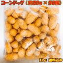送料無料 ミニコーンドッグ、日本のアメリカンドッグのミニサイ...