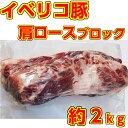 イベリコ豚=【豚肩ロース】=業務用-約2kgブロック/ソテー...