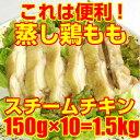 =【スチームチキン(蒸し鶏もも)】=調理簡単!解凍するだけ!/150g×10枚(約1.5kg)業務用/バンバンジー/棒々鶏/よだれ鶏/中華/冷菜/冷製