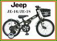 【送料無料】【2016年モデル】 JEEP (ジープ) 子供用自転車 16インチ  (JE-16)