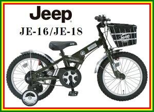 【送料無料】【2016年モデル】JEEP(ジープ)子供用自転車18インチ(JE-18)