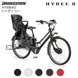 【防犯登録無料!】2020年モデル ハイディツー(<strong>HYDE</strong>E.II) HY6B40 3段変速付き 電動自転車 電動アシスト自転車 ブリヂストン(BRIDGESTONE)【3年間盗難補償付き】