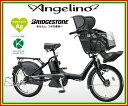 【防犯登録無料!傷害保険無料】【おまけ3点セット付き!】3人乗り対応車!【2015年モデル】BRIDGESTONE(ブリヂストン) アンジェリーノプティット e -Angelino PETITE e- 子供乗せ電動自転車(A20L85)
