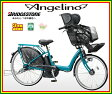 【防犯登録無料!】【おまけ3点セット付き!】3人乗り対応車!【2015年モデル】BRIDGESTONE(ブリヂストン) アンジェリーノ e -Angelino e-  子供乗せ電動自転車(A26L85)