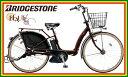 【防犯登録無料!傷害保険無料】【おまけ4点セット付き!】3人乗り対応車!【2014年モデル】BRIDGESTONE(ブリヂストン) BEAUTE e (ボーテe) 3段変速付き 26インチ 電動自転車(BA6L84)
