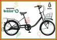 【防犯登録無料!】【おまけ4点セット付き!】小径自転車【2016年モデル】BRIDGESTONE(ブリヂストン) bikke2 b (ビッケ) 3段変速付き ダイナモランプ (BK036)