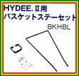 BRIDGESTONE(ブリヂストン) HYDEE.II (ハイディツー) 専用 フロントバスケット用 取付ステー(BKHBL,BKHSU)