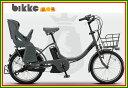 【防犯登録無料!おまけ4点セット付き!】リヤチャイルドシート付モデル!【2017年モデル】BRIDGESTONE(ブリヂストン) bikke MOB e (ビッケ モブe) 3段変速付き 子供乗せ電動自転車 (BM0C37) 【3年間盗難補償付き】