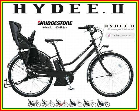 【送料無料(一部地域除く)!防犯登録無料!おまけ3点セット!】3人乗り対応!【2017年モデル】BRIDGESTONE(ブリヂストン) HYDEE.II (ハイディツー) 3段変速付き 電動自転車 (HY6C37) 【3年間盗難補償付き】