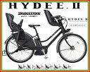 【防犯登録無料!傷害保険無料】前後チャイルドシート付き!【おまけ3点セット付き!】3人乗り対応!【2015年モデル】BRIDGESTONE(ブリヂストン) HYDEE.II (ハイディツー) 3段変速付き 電動自転車 (HY685C)