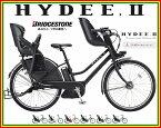 前後子乗せ付きモデル!【防犯登録無料!おまけ3点セット付き!】3人乗り対応!【2017年モデル】BRIDGESTONE(ブリヂストン) HYDEE.II (ハイディツー) 3段変速付き 電動自転車 (HY6C37) 【3年間盗難補償付き】
