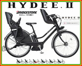 【防犯登録無料!おまけ3点セット+ポンチョ付き!】3人乗り対応!【2016年モデル】BRIDGESTONE(ブリヂストン) HYDEE.II (ハイディツー) 3段変速付き 電動自転車 (HY626C) 【3年間盗難保証付き】